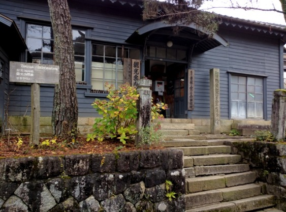 Tsumago-juku Tourist Information Office